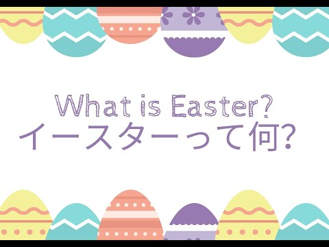 What is Easter?  イースターとは?