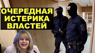 Обыск в ФБК и боевая Памфилова