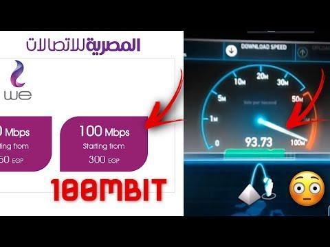 العرب اليوم - الإنترنت الجديدة في مصر بسعة
