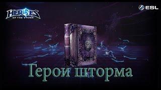 Heroes of the Storm: Герои Шторма для чайников