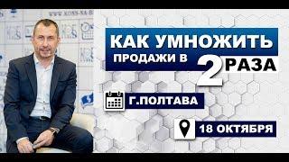 Как Быстро Увеличить Продажи. 18 октября Бизнес-cеминар г. Полтава