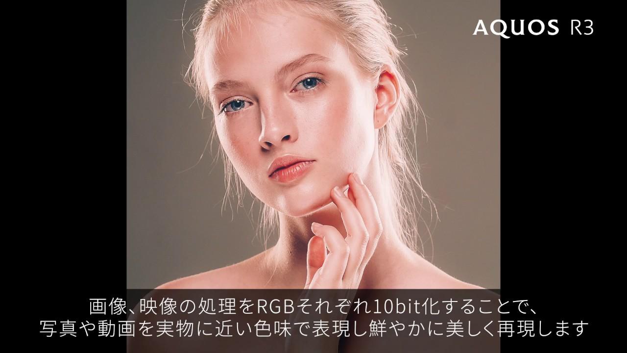 AQUOS R3 機能紹介 ディスプレイ