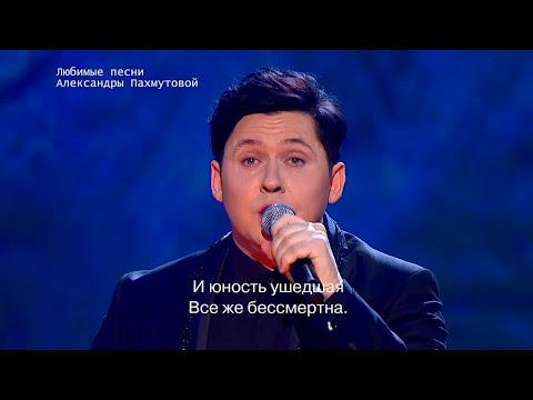 Юрий Кононов - Как молоды мы были / Главная Сцена