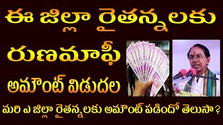 TS RUNAMAFI 2020   Runa mafi latest news   Runamafi amount Release   Rythu Seva   #Runamafi   Rythu