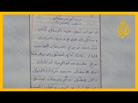 سجن العقرب في مصر