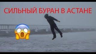 ВЕТЕР В АСТАНЕ 11/01/ 2018 | СИЛЬНЫЙ БУРАН-МЕТЕЛЬ