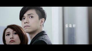 張敬軒 Hins Cheung《靈魂相認》[Official MV]