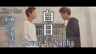 mqdefault - king Gnu 【白日】 cover by Sanha (K-POP Artist) ドラマイノセンス冤罪弁護士 主題歌
