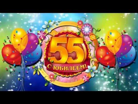 ЮБИЛЕЙ -55!  ПОДРУГЕ