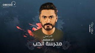 تحميل اغاني Tamer Hosny - Madraset Elhob 2020 / (تامر حسني - تتر مسلسل مدرسة الحب - (لينا حياة بعدين MP3