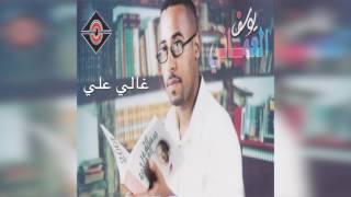 تحميل اغاني Ghali Aly يوسف العماني - غالي علي MP3