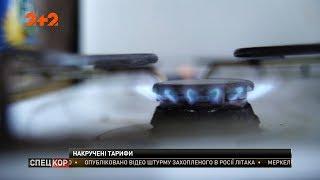 Газовий зашморг: чому люди мають платити за блакитне паливо втричі більше