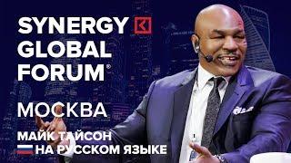 Майк Тайсон | Mike Tyson | SYNERGY GLOBAL FORUM 2017 МОСКВА | Университет СИНЕРГИЯ | Григорий Аветов