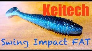 Keitech swing impact fat 5.8