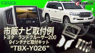 トヨタ ランドクルーザー200 9インチ取付用