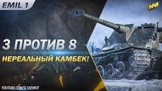 Emil 1. Остались в 3 против 8. ТАЩИМ ДО ПОСЛЕДНЕГО! [SL1DE]