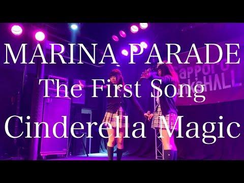 『シンデレラマジック』フルPV ( MARINA PARADE #マリーナパレード )