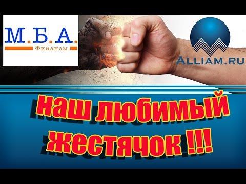 Жесткий разговор с коллектором из МБА финансы /слушать/Как не платить кредит. Кузнецов. Аллиам.
