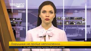 Випуск новин на ПравдаТУТ Львів 06 листопада 2017