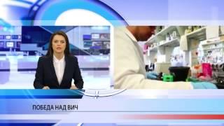 Найдено лекарство от ВИЧ