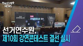 한국선거방송 뉴스(10월 15일 방송) 영상 캡쳐화면