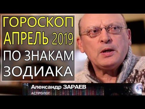 ГОРОСКОП ЗАРАЕВА НА АПРЕЛЬ 2019 года по ЗНАКАМ ЗОДИАКА