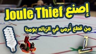 جول ثيف Joule Thief لص الطاقة لاستخراج آخر قطرة طاقة من البطارية - Wire 7