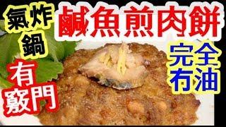 HK Air Fryer Recipe:Pan Fried Pork with Salty 🐟 Chinese recipe Steamed Pork with Salty Fish Easy