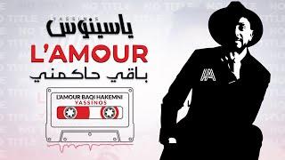 تحميل اغاني Yassinos - L'amour Baqi Hakemni - لامور باقي حاكمني | ( COVER - HATIM AMMOR ) MP3