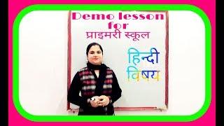 Demo #lesson #hindi   हिंदी की #डेमो #क्लास   #वर्ण #विच्छेद - हिंदी #व्याकरण