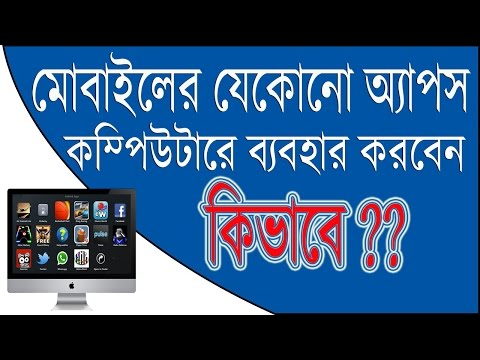 How to Install Android Apps On PC | The Best Android Emulator For Computer 2017 | Bangla Tutorial