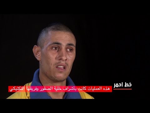 شاهد بالفيديو.. إعترافات الإرهابي عبدلله خامس بتفجير سيارة في منطقة العوينات في الموصل
