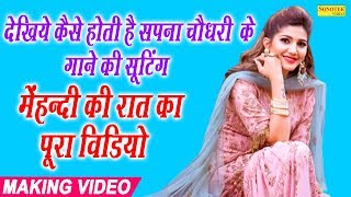 Sapna Chaudhary, Mehandi Ki Raat Full Song( Making Video )Hansraj Railhan, Rajesh Thukral, Raj Mawar