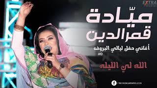 تحميل اغاني مجانا مياده قمر الدين - الله لي الليله - البروف 10.25