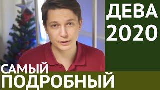 ДЕВА гороскоп 2020 Гостья из БУДУЩЕГО самый подробнейший гороскоп дев на 2020 крысы Павел Чудинов