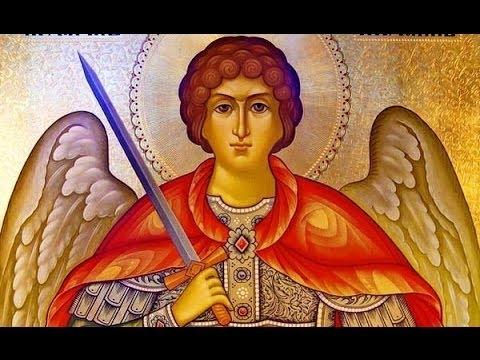 Молитва Архангелу Михаилу - Архангел Михаил это очень сильная защита для всех