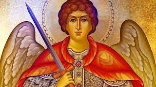 Молитва Архангелу Михаилу - Архангел Михаил это очень сильная защита