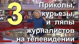 Приколы, ляпы, курьезы на телевидении. Reporter fails. Сборка №3