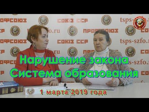 Нарушение Трудового права   Система образования   Профсоюз Союз ССР