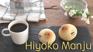 Hiyoko Manju - Cute And Sweet Japanese Dessert   병아리 만주   ヒヨコまんじゅう   CafeYooky