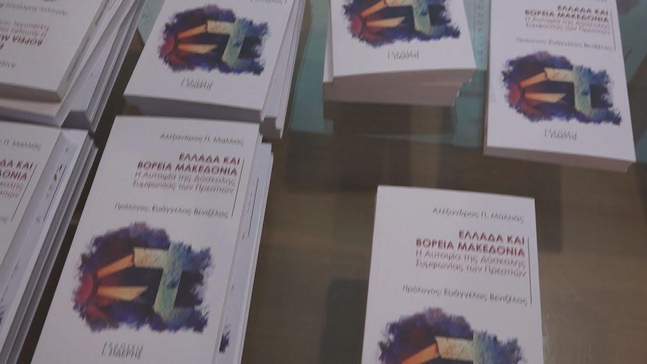 Παρουσιάση βιβλίου του πρέσβη ε.τ Α. Μαλλιά για τη Συμφωνία των Πρεσπών