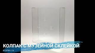 Видео обзор колпака для музея