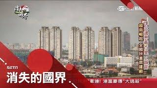 全球最熱200里!美中貿易帶動越南崛起 河內豪宅漲到1坪1千3百萬|李天怡主持|【消失的國界完整版】20190615|三立新聞台