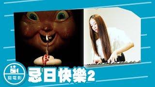 【癡電影】忌日快樂2