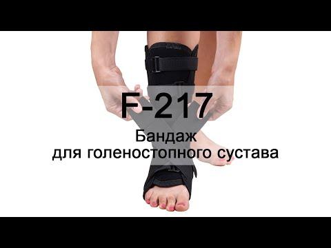 """Как подобрать размер и надеть бандаж для голеностопного сустава компании """"Крейт""""? (F 217)"""
