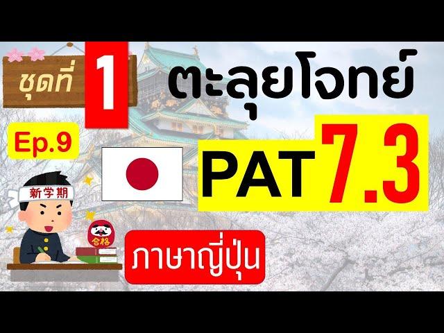 (ข้อ81-89)การอ่าน ติว PAT 7.3 ภาษาญี่ปุ่น ให้ได้เต็ม (ข้อสอบจริง มีนา52)