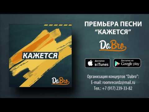 Dabro - Кажется (песня)