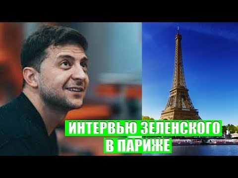 СРОЧНО! Великолепное интервью Владимира Зеленского в Париже