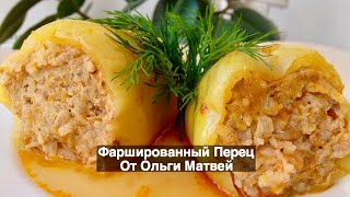 Фаршированные Перец (Домашний, Пошаговый Рецепт) | Stuffed Peppers