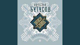 Vyacheslav Butusov  Орден Славы Идиот